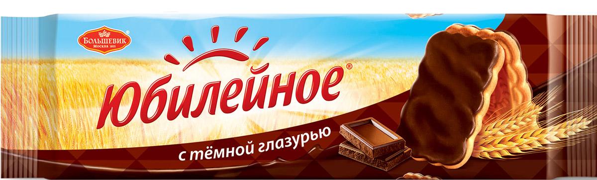 Юбилейное печенье с темной глазурью, 116 г4027505Юбилейное - торговая марка сахарного печенья, выпускаемого в России с 1913 года. Любимый вкус знакомый с детства. Оберегая традиции марки Юбилейное, Kraft Foods удалось сохранить и преумножить все лучшее, что заключает в себе этот бренд: печенье содержит натуральные ингредиенты, сохранило высокие стандарты качества и по праву называется лучшим от природы. Для того, чтобы полностью отвечать веяниям времени, в 2015 году была разработана новая более современная упаковка продукта, а также запущена новая коммуникация Юбилейное – твой уголок природы в городе. В результате Юбилейное - все та же самая любимая марка печенья, как и 100 лет назад, которую знают почти 100% населения России.