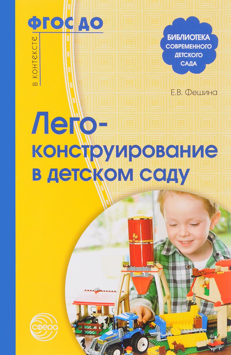лего конструирование в детском саду елена фешина