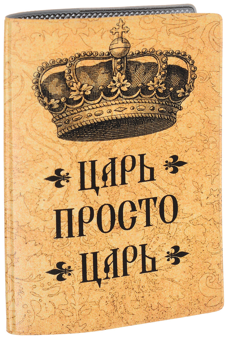 Обложка для паспорта мужская Mitya Veselkov Царь, цвет: желтый. OZAM412OZAM412Обложка для паспорта Mitya Veselkov Царь не только поможет сохранить внешний вид ваших документов и защитить их от повреждений, но и станет стильным аксессуаром, идеально подходящим вашему образу.Она выполнена из поливинилхлорида, внутри имеет два вертикальных кармашка из прозрачного пластика.Такая обложка поможет вам подчеркнуть свою индивидуальность и неповторимость!Обложка для паспорта стильного дизайна может быть достойным и оригинальным подарком.