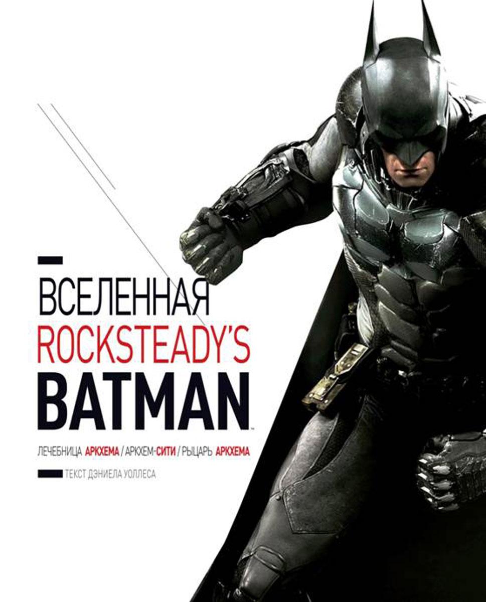 Дэниел Уоллес Вселенная Rocksteady's Batman видеоигра софтклаб batman рыцарь аркхема premium edition