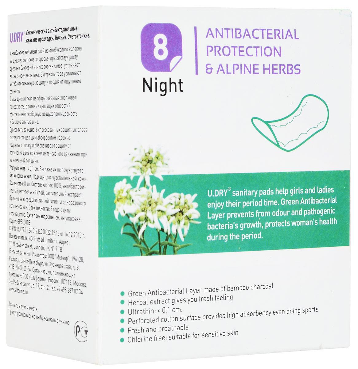 U.DRY Антибактериальные гигиенические прокладки для женщин, ночные, 8 шт67024187