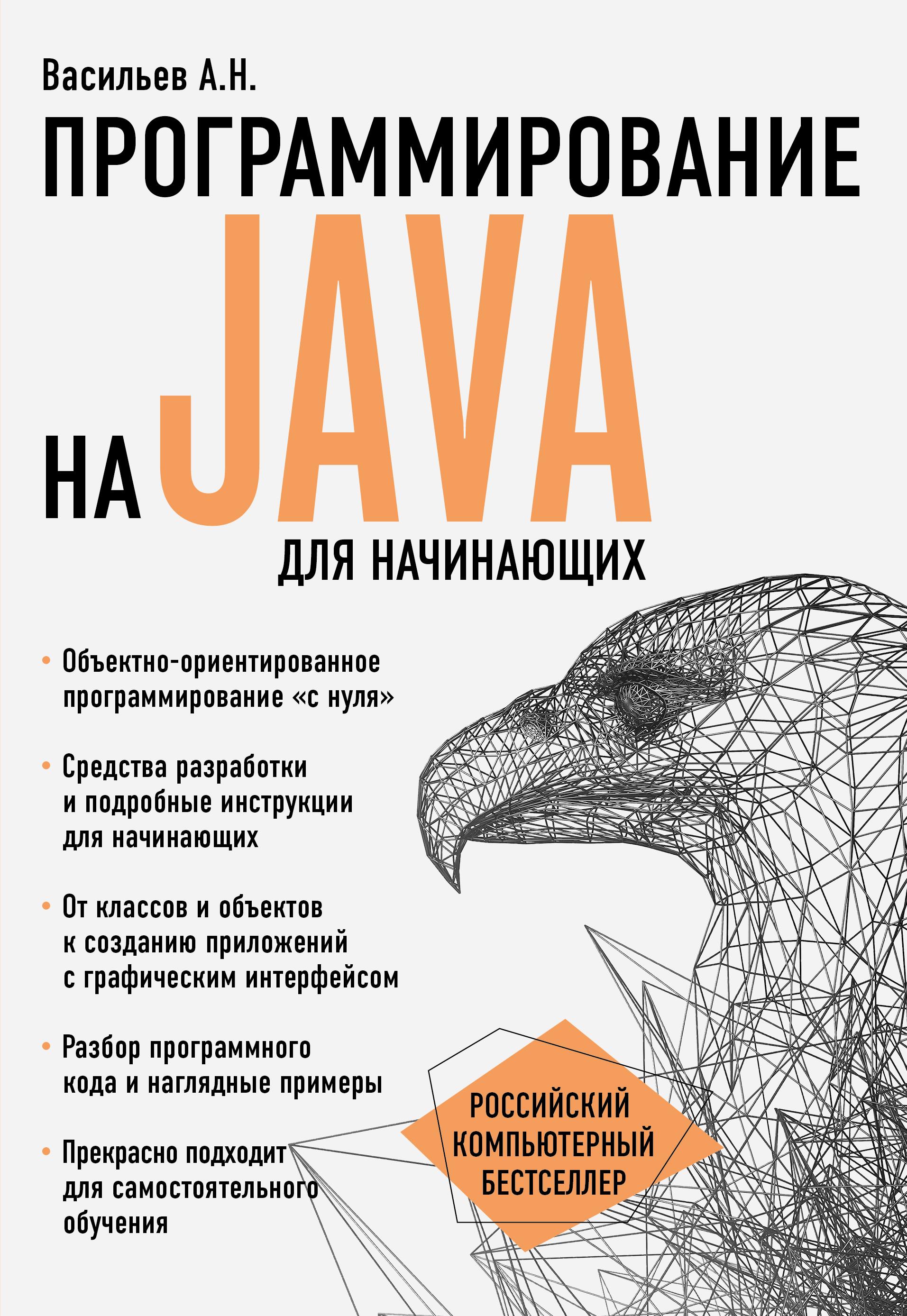 Васильев Алексей Николаевич Программирование на Java для начинающих макграт майк программирование на java для начинающих