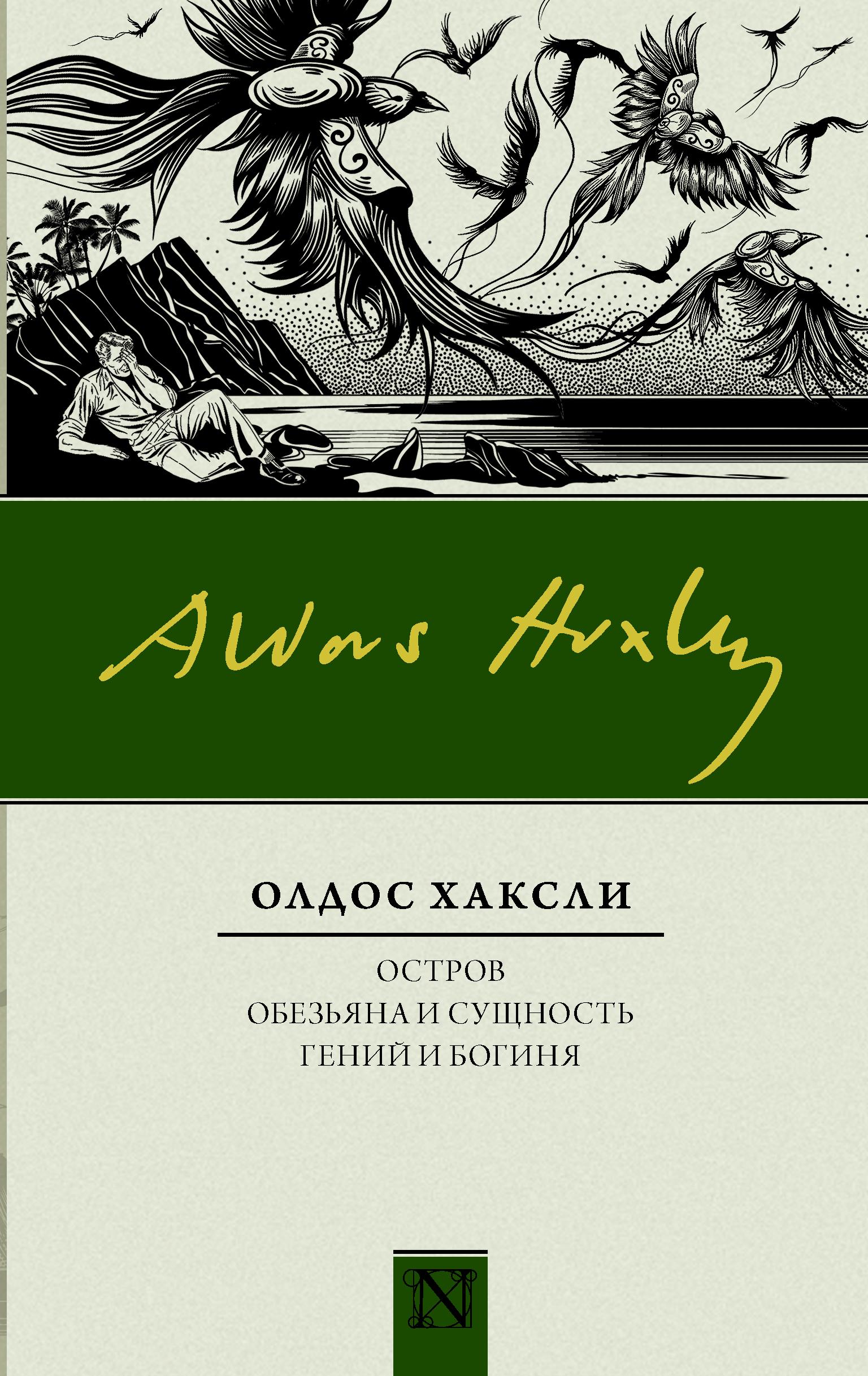 9785171025489 - Олдос Хаксли: Остров. Обезьяна и сущность. Гений и богиня (сборник) - Книга
