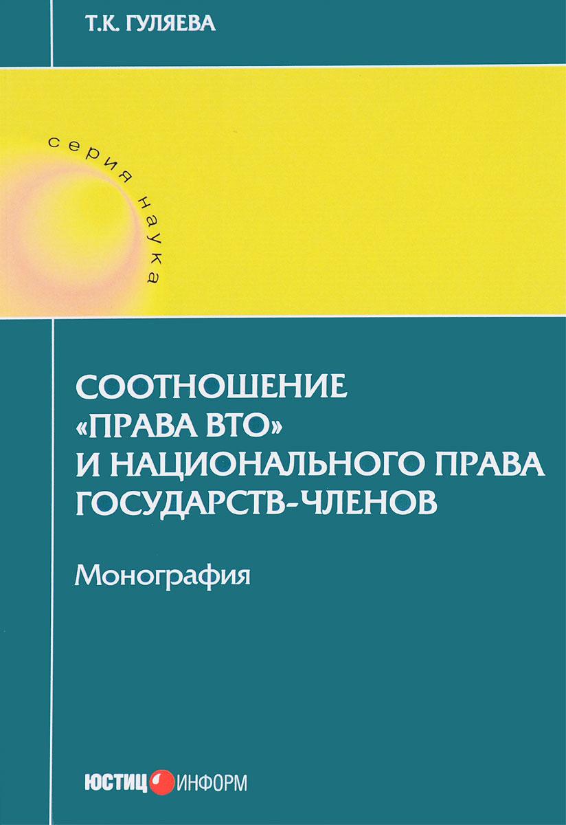 Т. К. Гуляева Соотношение права ВТО и национального права государств - членов соотношение права вто и национального права государств членов монография