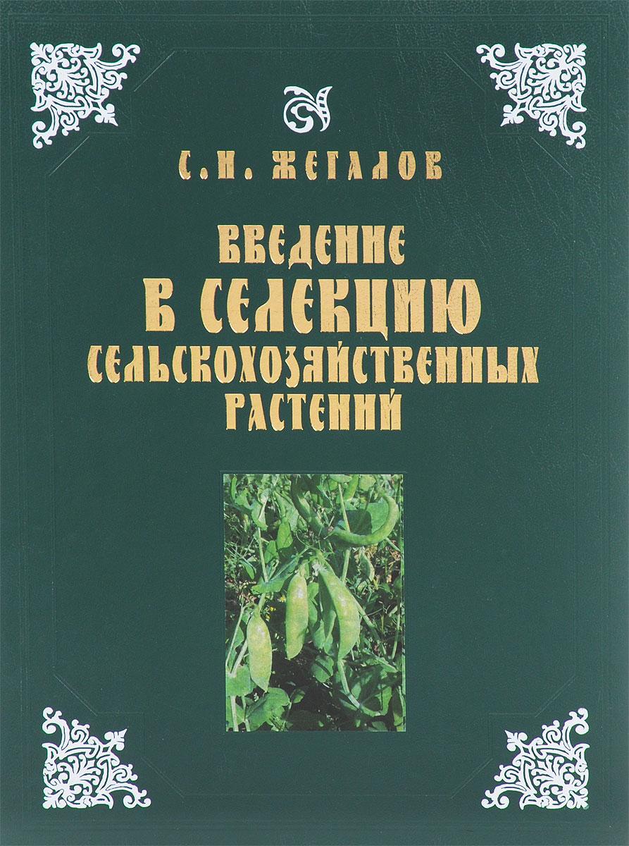 С. И. Жегалов Введение в селекцию сельскохозяйственных растений  введение в селекцию сельскохозяйственных растений