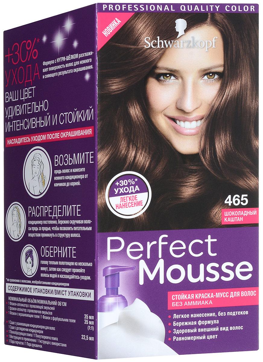 Perfect Mousse Стойкая краска-мусс оттенок 465 Шоколадный каштан, 35 мл9353555ПРИДАЙТЕ ВОЛОСАМ ИНТЕНСИВНЫЙ ГЛЯНЦЕВЫЙ БЛЕСК!100% стойкости, 0% аммиака.Хотите окрасить волосы без лишних усилий? Попробуйте самый простой способ! Легкое дозирование и равномерное нанесение без подтеков благодаря удобному флакону-аппликатору и насыщенной текстуре мусса. С Perfect Mousse добиться идеального цвета невероятно легко!Уважаемые клиенты!Обращаем ваше внимание на возможные изменения в дизайне упаковки. Качественные характеристики товара остаются неизменными. Поставка осуществляется в зависимости от наличия на складе.