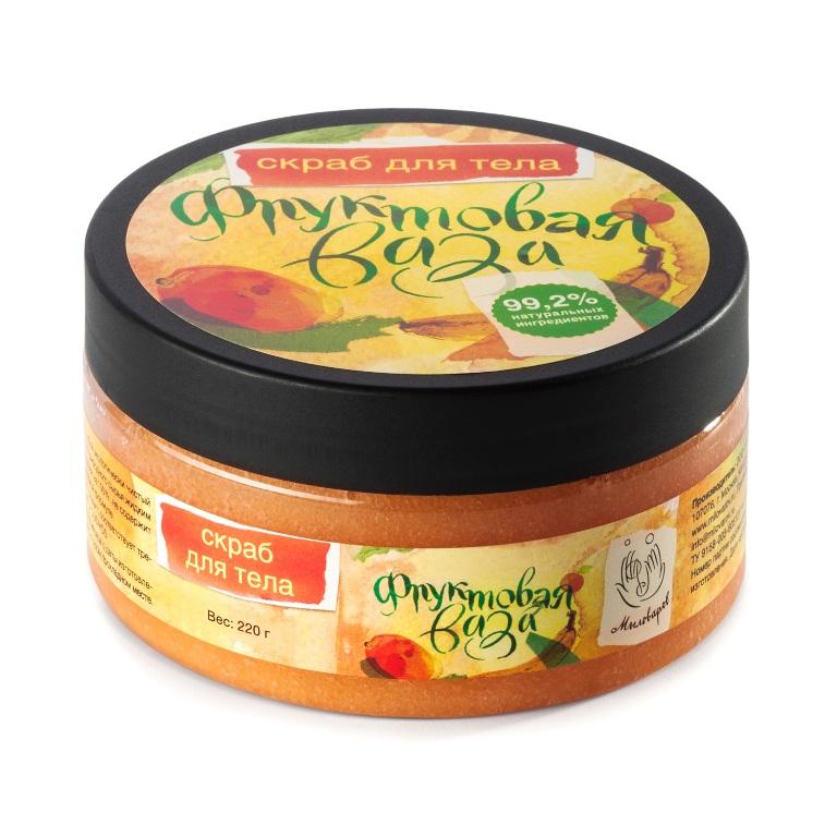 Мыловаров Скраб для тела Фруктовая ваза, 220грMYL-УТ000001925Стоит открыть баночку это скраба - и само беззаботное лето врывается к вам вихрем отличного настроения. Скраб создан специально для строгих ценителей натуральных продуктов, в том числе и веганов. Натуральные растительные масла придают коже гладкость и упругость бесценного шелка, а экстракты растений ускоряют процессы обновления.
