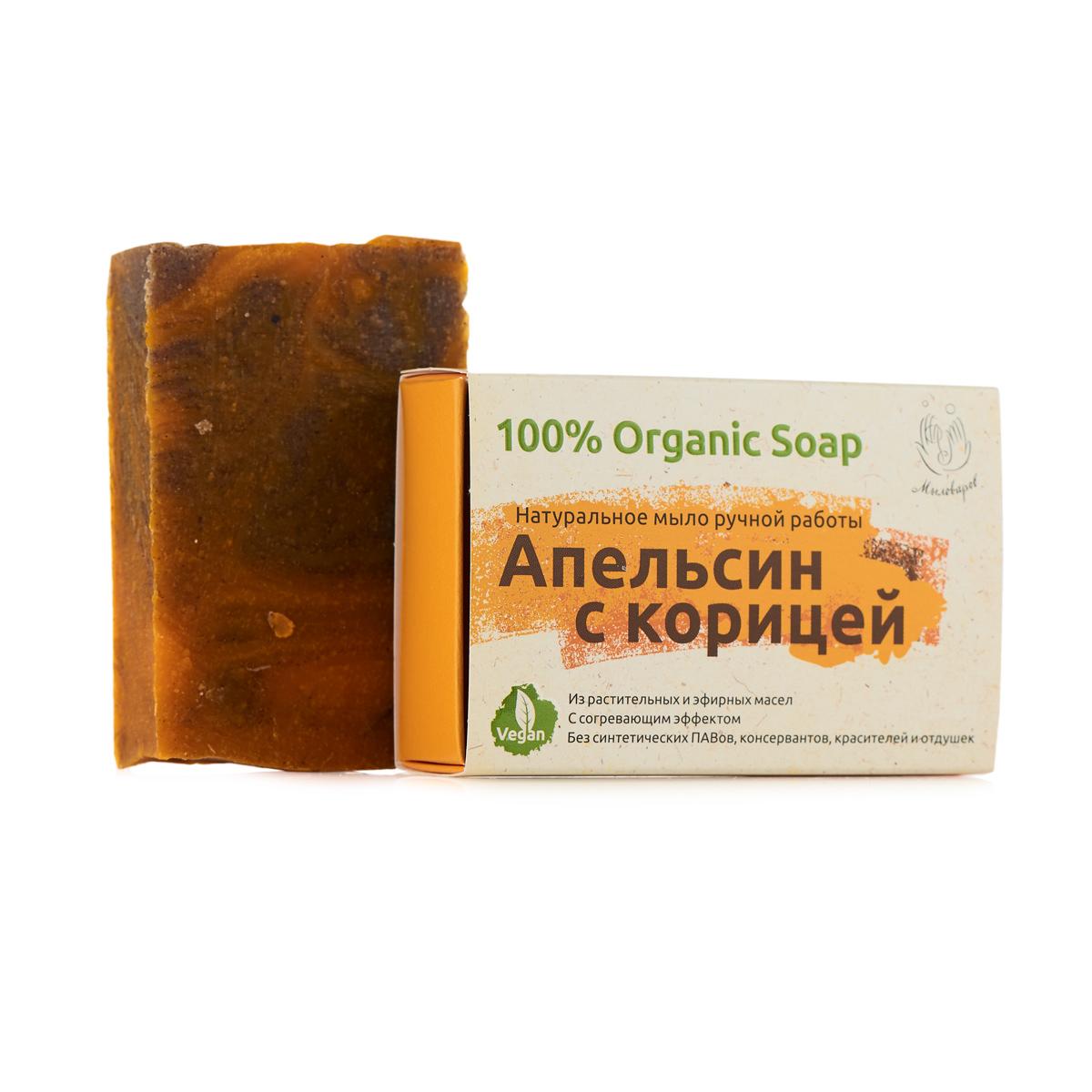 Мыловаров Натуральное мыло Апельсин с корицей 2 х 80гр.MYL-УТ000002127Прикоснитесь к этому удивительно нежному натуральному мылу, и курортное настроение закружит голову ощущением бесконечного праздника. Уникальный комплекс натуральных масел сделает вашу кожу волнительно упругой и гладкой, а знойный аромат спелого апельсина и бодрящей корицы превратят купание в истинное наслаждение.Это 100% натуральный продукт, не содержит искусственных ПАВов, отдушек, красителей и консервантов.