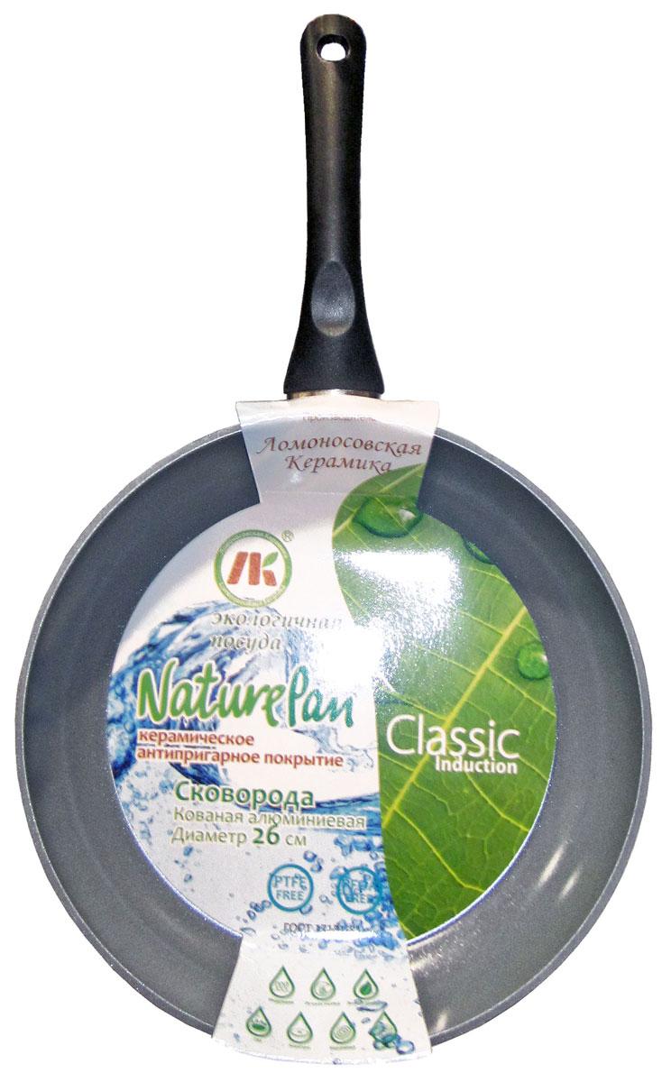 Сковорода NaturePan Classic, с керамическим, антипригарным покрытием. Диаметр 26 см. CPI26CPI26Сковорода NaturePan Classic выполнена из высококачественного алюминия с керамическим, антипригарным покрытием. Покрытие абсолютно безопасно для здоровья, не содержит вредных веществ.Усиленное кованое дно сковороды обеспечивает равномерное распределение тепла по всей поверхности сковороды, что улучшает качество приготовленной пищи.Сковорода оснащена удобной пластиковой ручкой, которая не нагревается.
