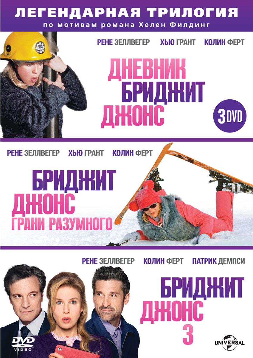 Бриджит Джонс: Трилогия (3 DVD) бриджит джонс трилогия 3 dvd
