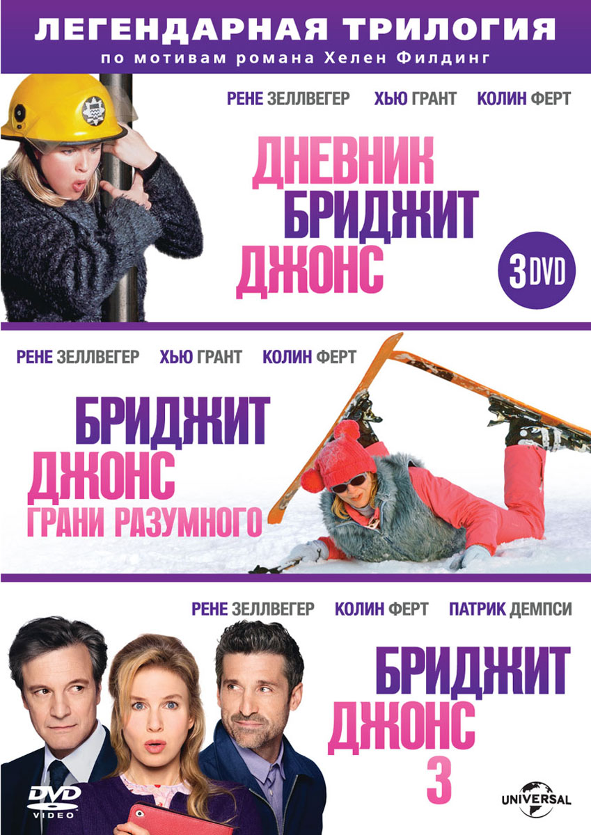 Бриджит Джонс: Трилогия (3 DVD) видеодиски нд плэй бриджит джонс 3 dvd video dvd box