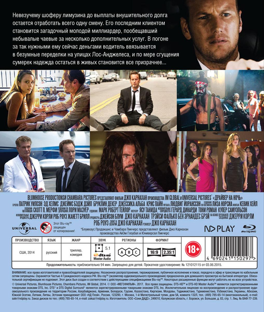 Драйвер на ночь (Blu-ray) MEGOGO Distribution