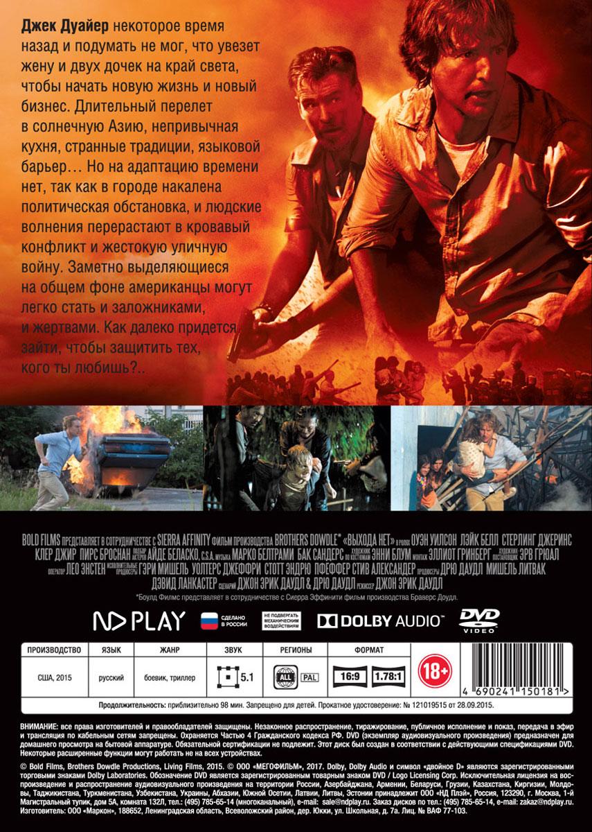 Выхода нет Bold Films,Sierra / Affinity