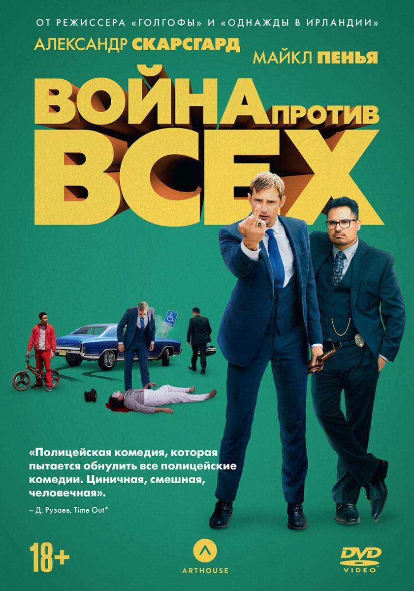 Война против всех юрий ситников рубль за миллион купить