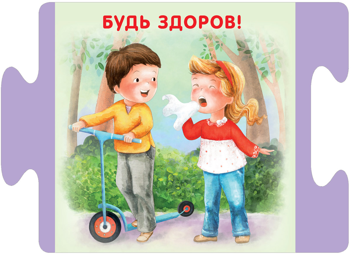 Вежливость для малышей в картинках