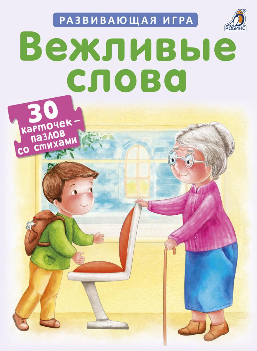 Робинс Пазл для малышей Вежливые слова книги издательство робинс переводные картинки принцессы и рыцари
