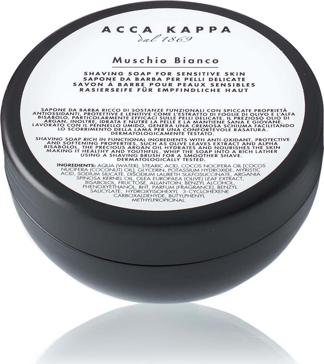 Acca Kappa Мыло для бритья Белый Мускус 200 мл853507Классическое мыло для бритья с формулой, богатой исключительно натуральными ингредиентами. Содержит поверхностно-активные вещества, полученные из пальмового и оливкового масла, которые очень бережны к коже, а также природные вещества, такие как масло сладкого миндаля, масло ши и пчелиный воск, которые обладают заметными смягчающими, увлажняющими и успокаивающими свойствами. Глицерин и кокосовое масло обеспечивают оптимальное смазывание кожи, создавая комфорт при бритье.
