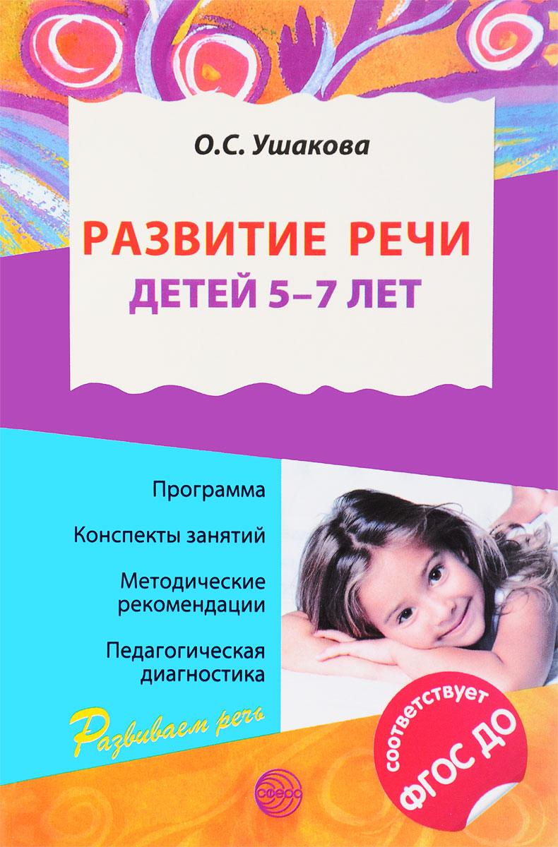 Развитие речи детей 5-7 лет развитие речи детей 6 7 лет дидактические материалы фгос