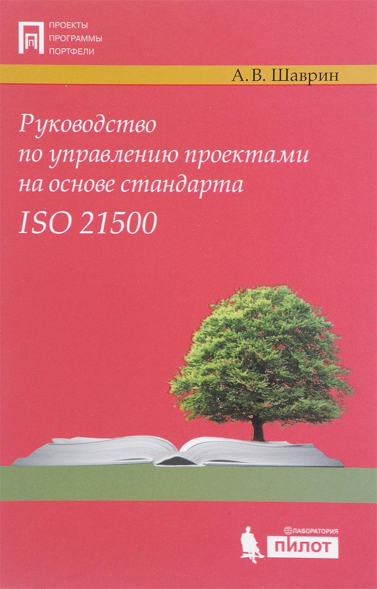 Zakazat.ru: Руководство по управлению проектами на основе стандарта ISO 21500. А. В. Шаврин