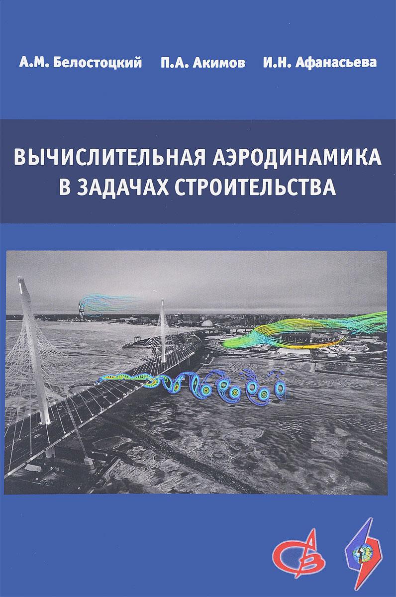Вычислительная аэродинамика в задачах строительства. Учебное пособие