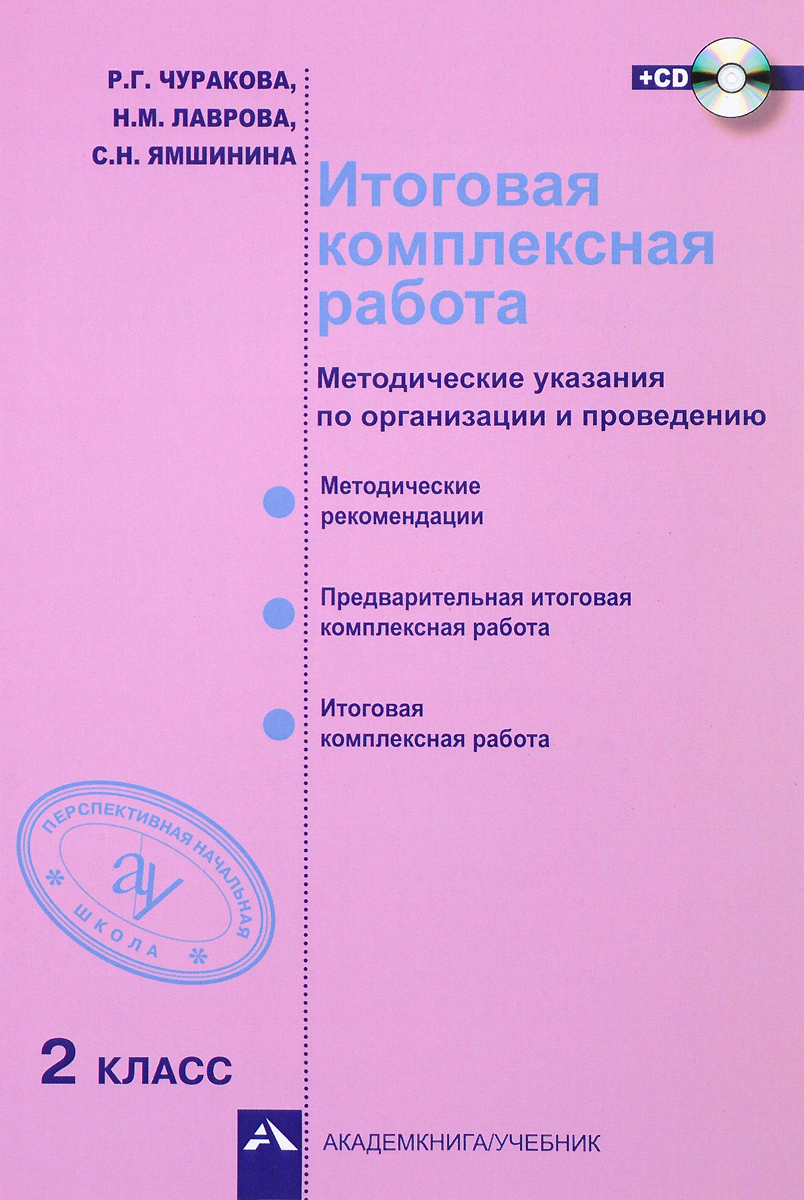 Итоговая комплексная работа. 2 класс. Методические указания по организации и проведению (+ CD-ROM)