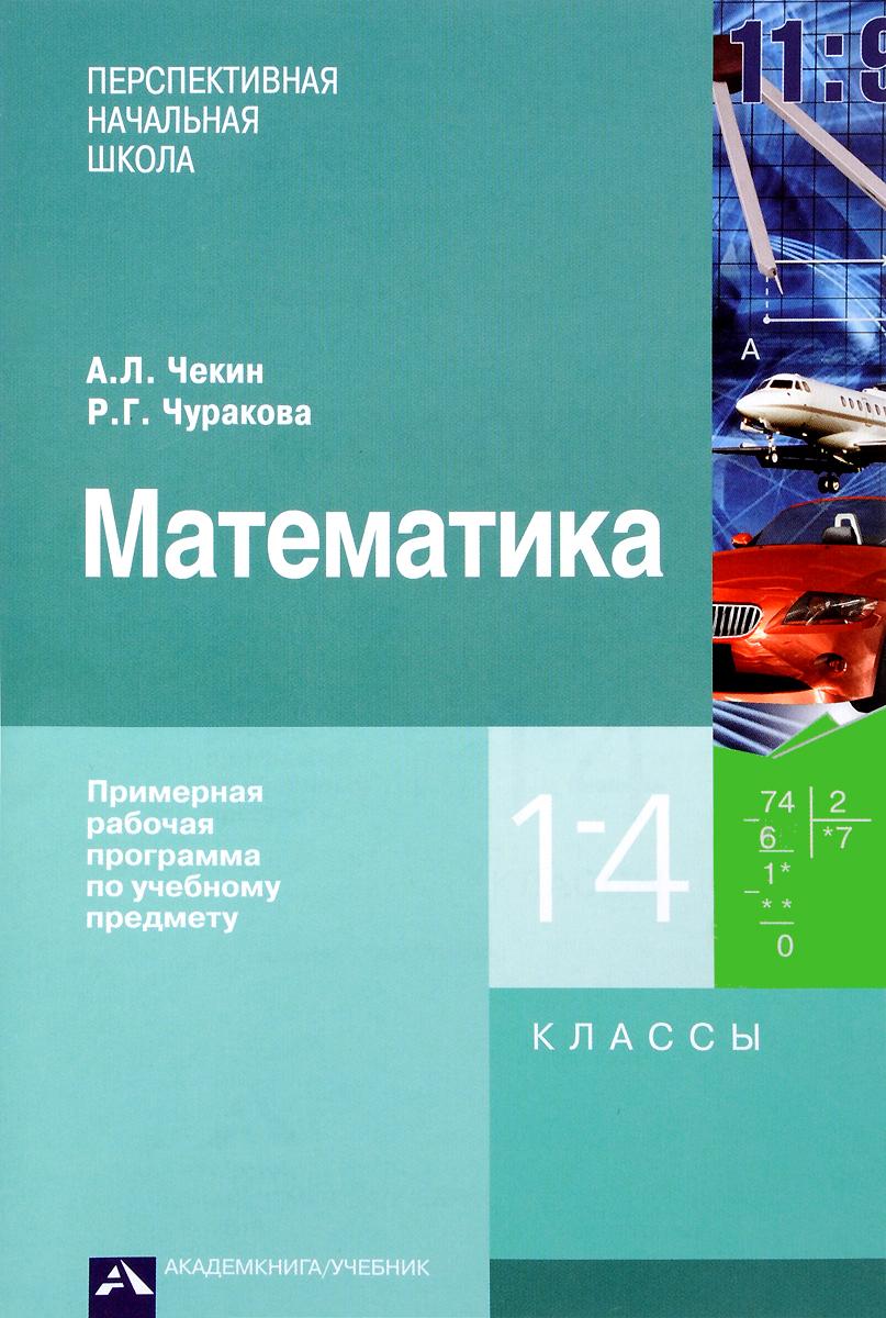 Математика. 1-4 классы. Примерная рабочая программа по учебному предмету
