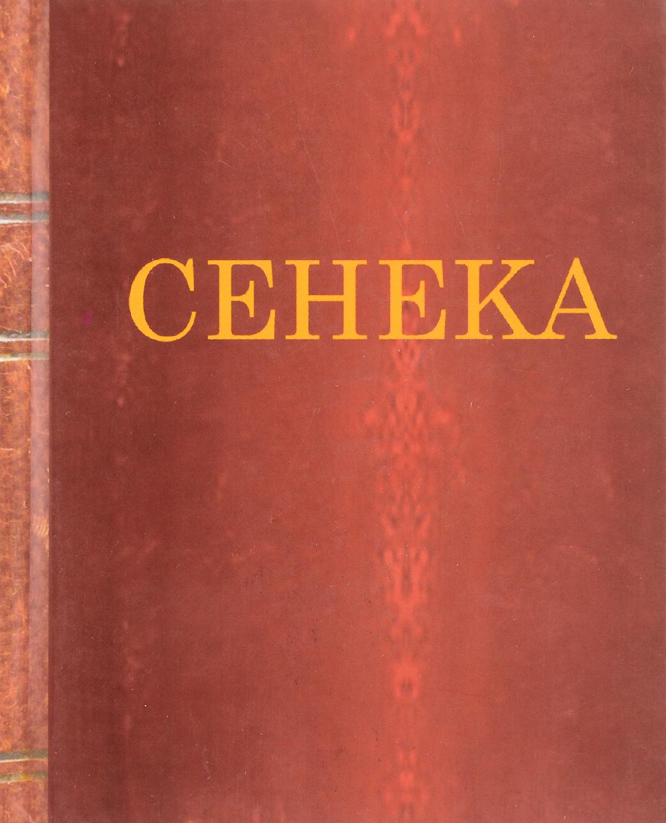 Луций Анней Сенека Нравственные письма к Луцилию цветной сургуч перо для письма купить в украине