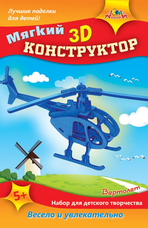 Апплика 3D конструктор Вертолет