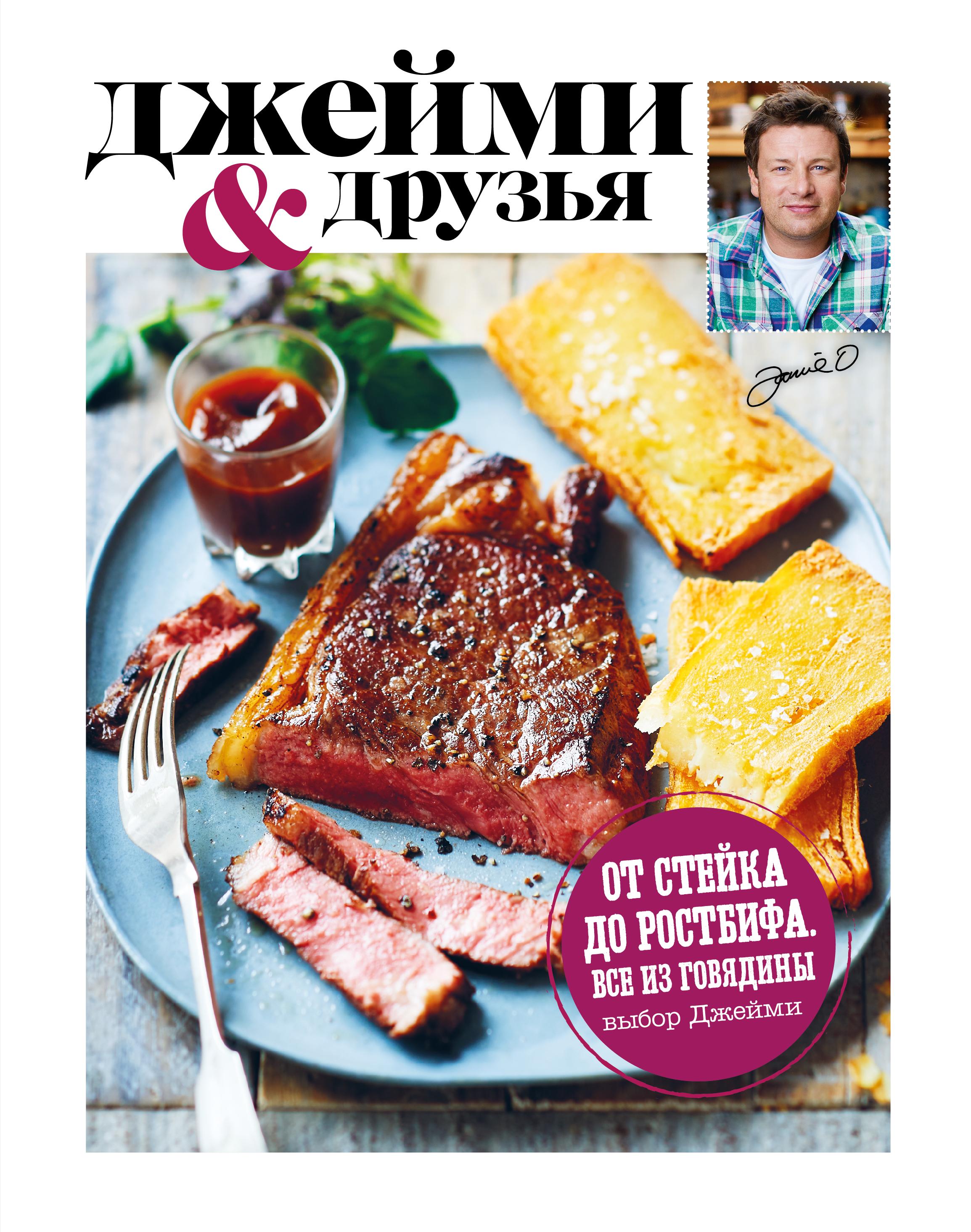 Джейми Оливер Выбор Джейми. От стейка до ростбифа. Всё из говядины книги эксмо выбор джейми блюда из свинины