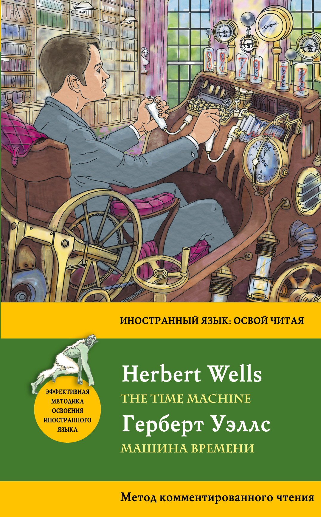 Герберт Уэллс Машина времени / The Time Machine. Метод комментированного чтения герберт уэллс машина времени the time machine метод комментированного чтения