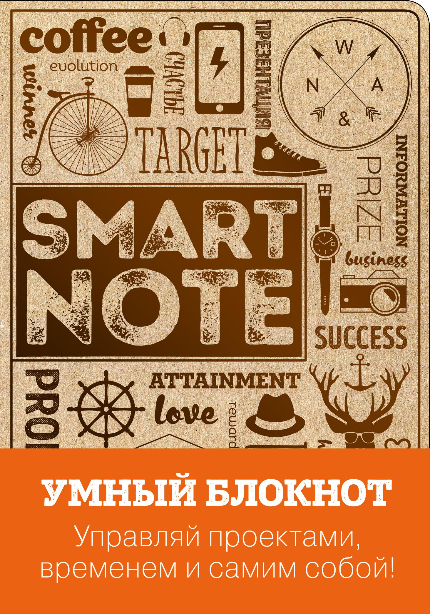 Smartnote дмитрий калинский 20 техник работы с подсознанием судьба и я