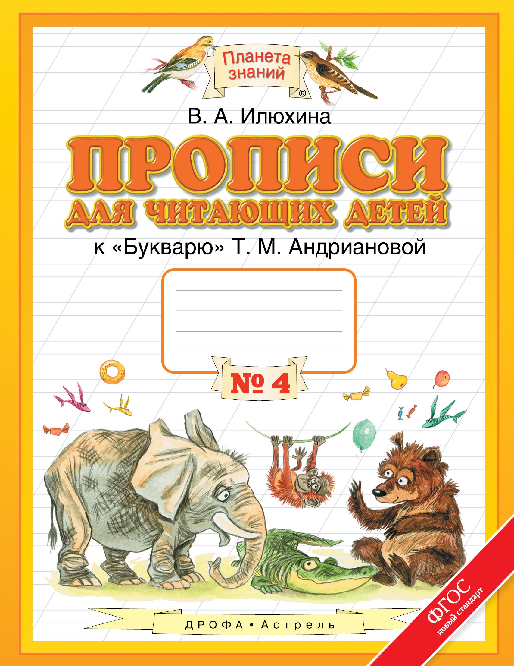 В. А. Илюхина Прописи для читающих детей. 1 класс. В 4 тетрадях. Тетрадь №4