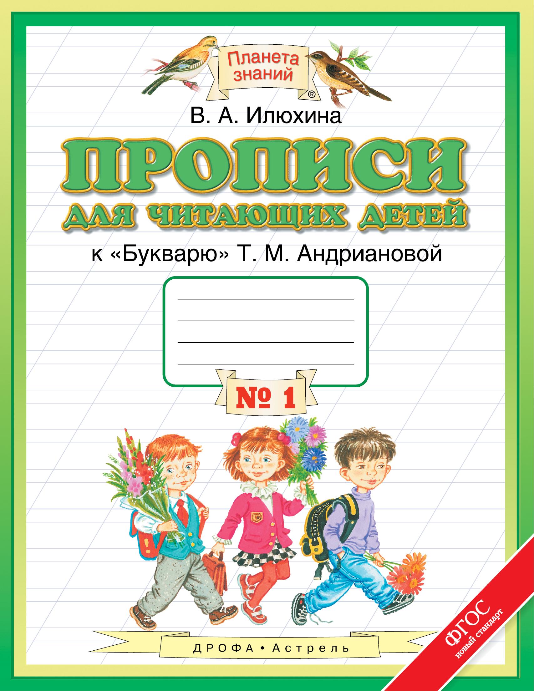В. А. Илюхина Прописи для читающих детей. 1 класс. В 4 тетрадях. Тетрадь №1