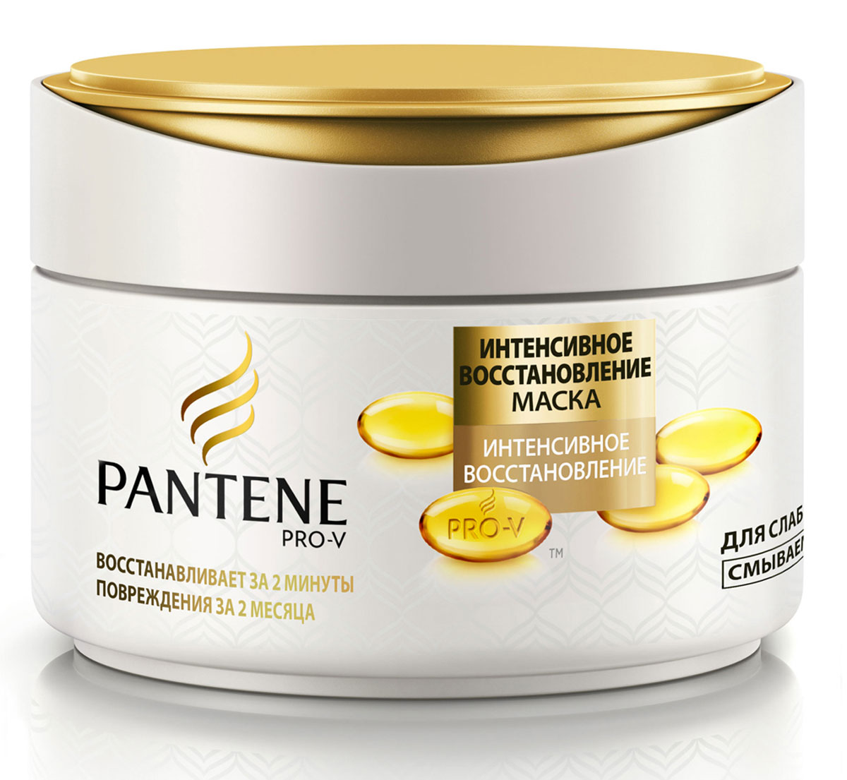 Pantene Pro-V Маска для волос Интенсивное восстановление, 200 мл81570280Маска для волос Pantene Pro-V Маска для волос Интенсивное восстановление - это питательная коллекция с активными частицами ухаживает за волосами,обеспечиваяинтенсивное восстановление и придавая волосам здоровый вид и блеск.