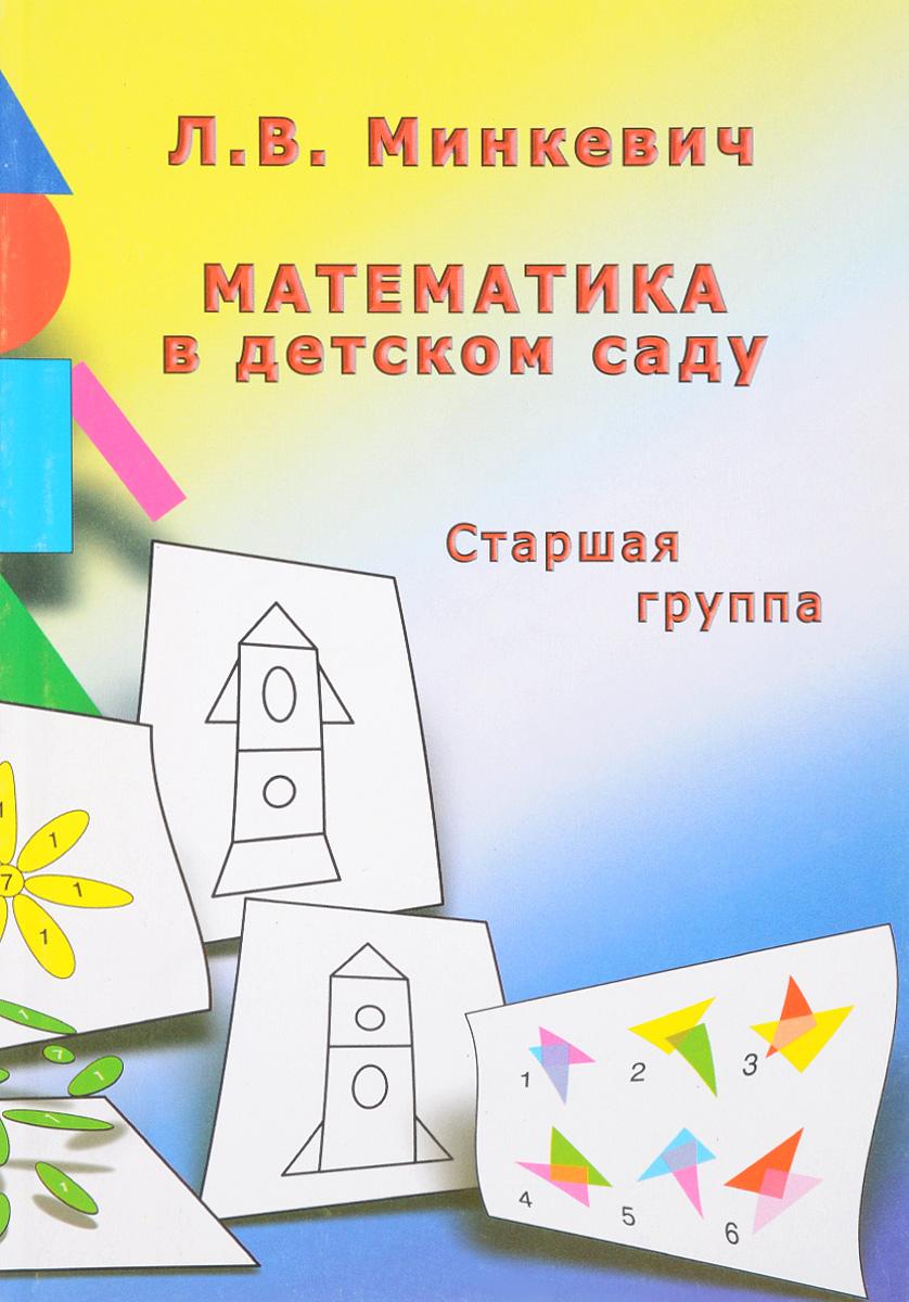 Математика в детском саду. Старшая группа