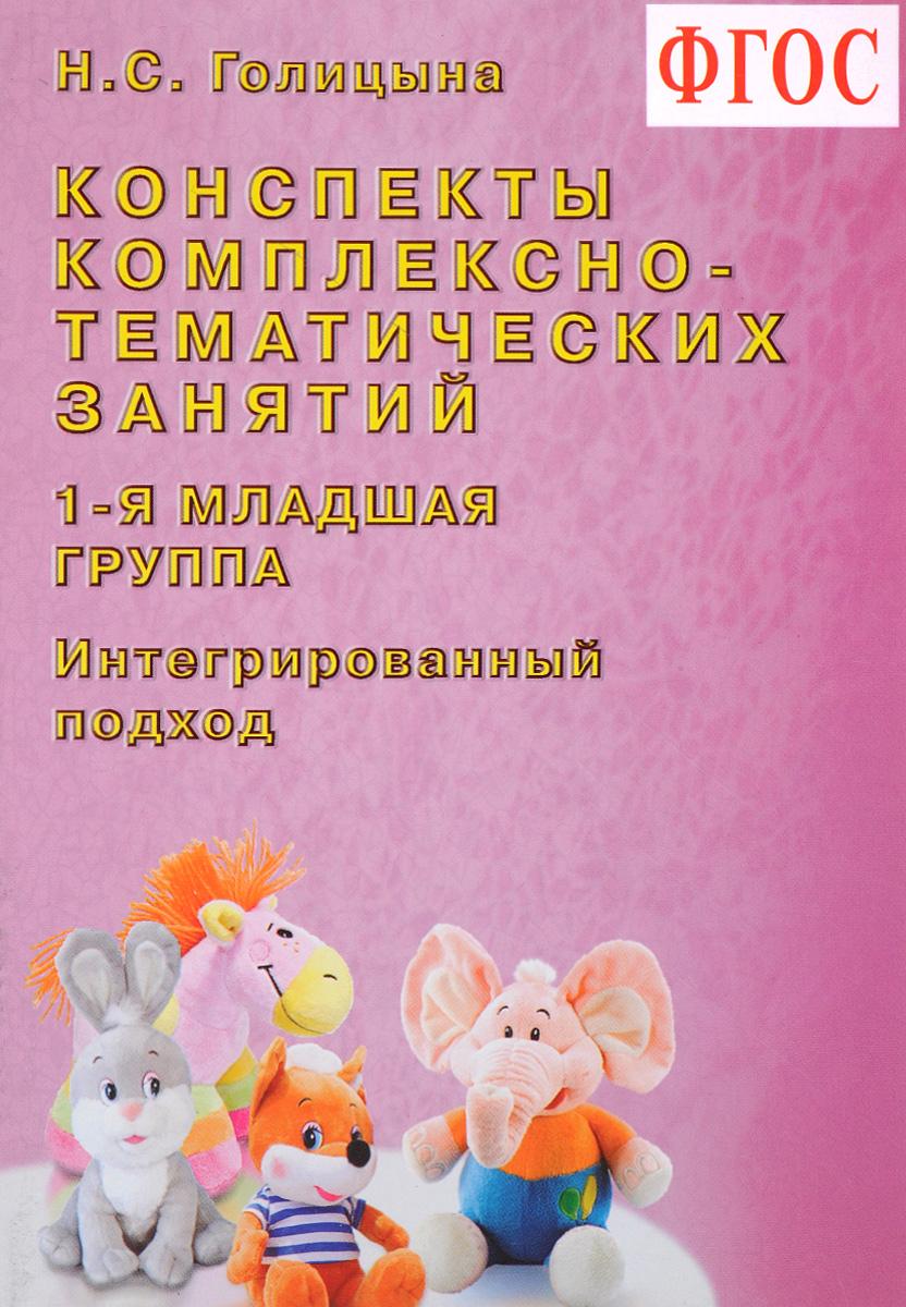 Н. С. Голицына Конспекты комплексно-тематических занятий. 1 младшая группа. Интегрированный подход издательство аст книга для чтения в детском саду младшая группа 3 4 года