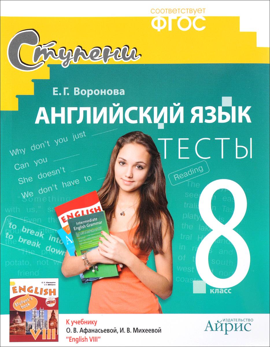 Английский язык. 8 класс. Тесты к учебнику О. В. Афанасьевой
