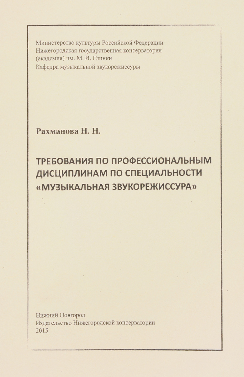 Требования по профессиональным дисциплинам по специальности