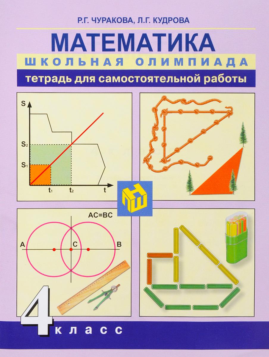 Р. Г. Чуракова, Л. Г. Кудрова Математика. 4 класс. Тетрадь для самостоятельной работы электронные сигареты где в вологде