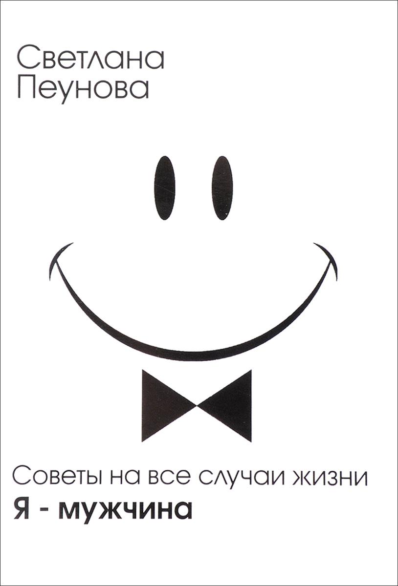 Я-мужчина. Светлана Пеунова