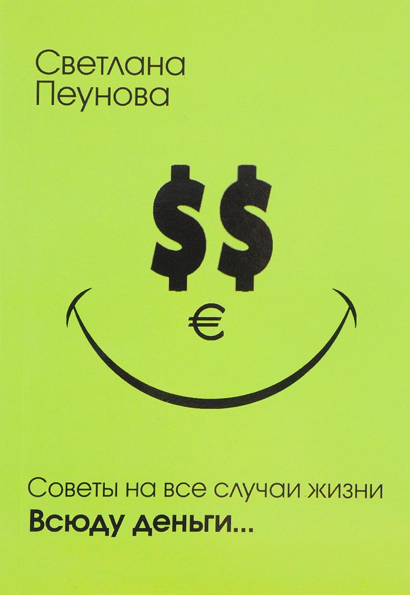 Светлана Пеунова Всюду деньги есть всюду свет хрестоматия