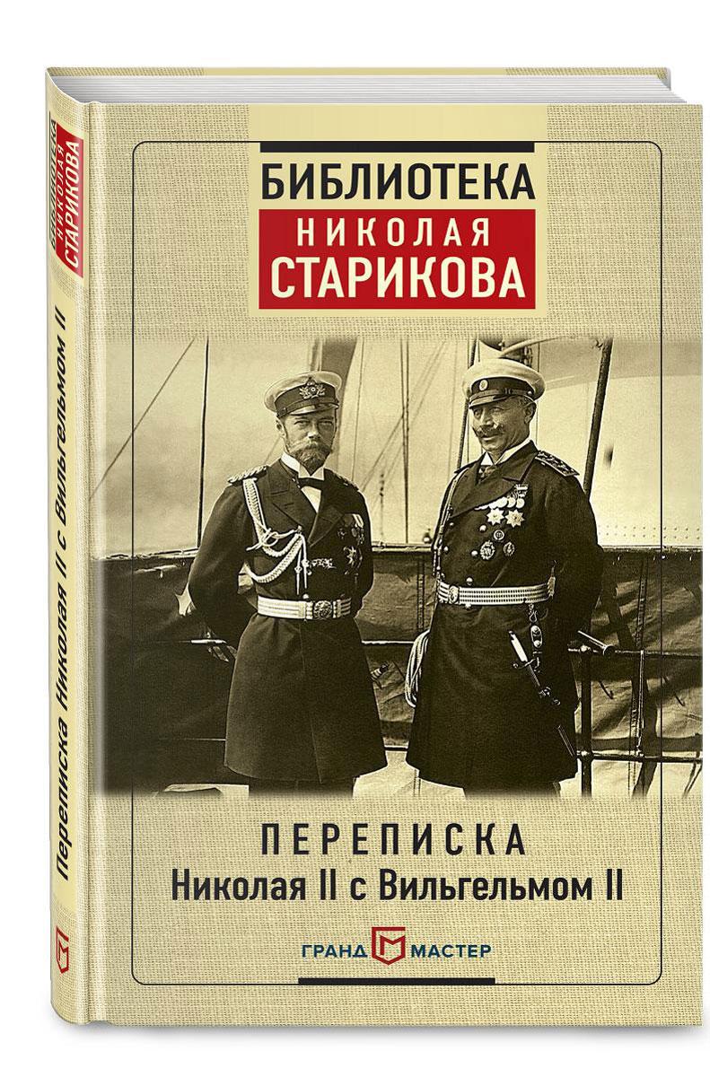 Николай Стариков Переписка Николая II с Вильгельмом II