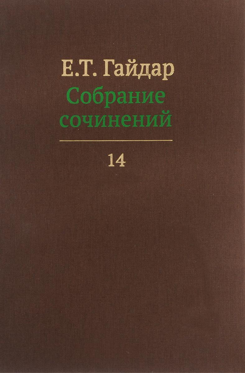 Е. Т. Гайдар Е. Т. Гайдар. Собрание сочинений. В 15 томах. Том 14 гайдар е е т гайдар собрание сочинений в пятнадцати томах том 4