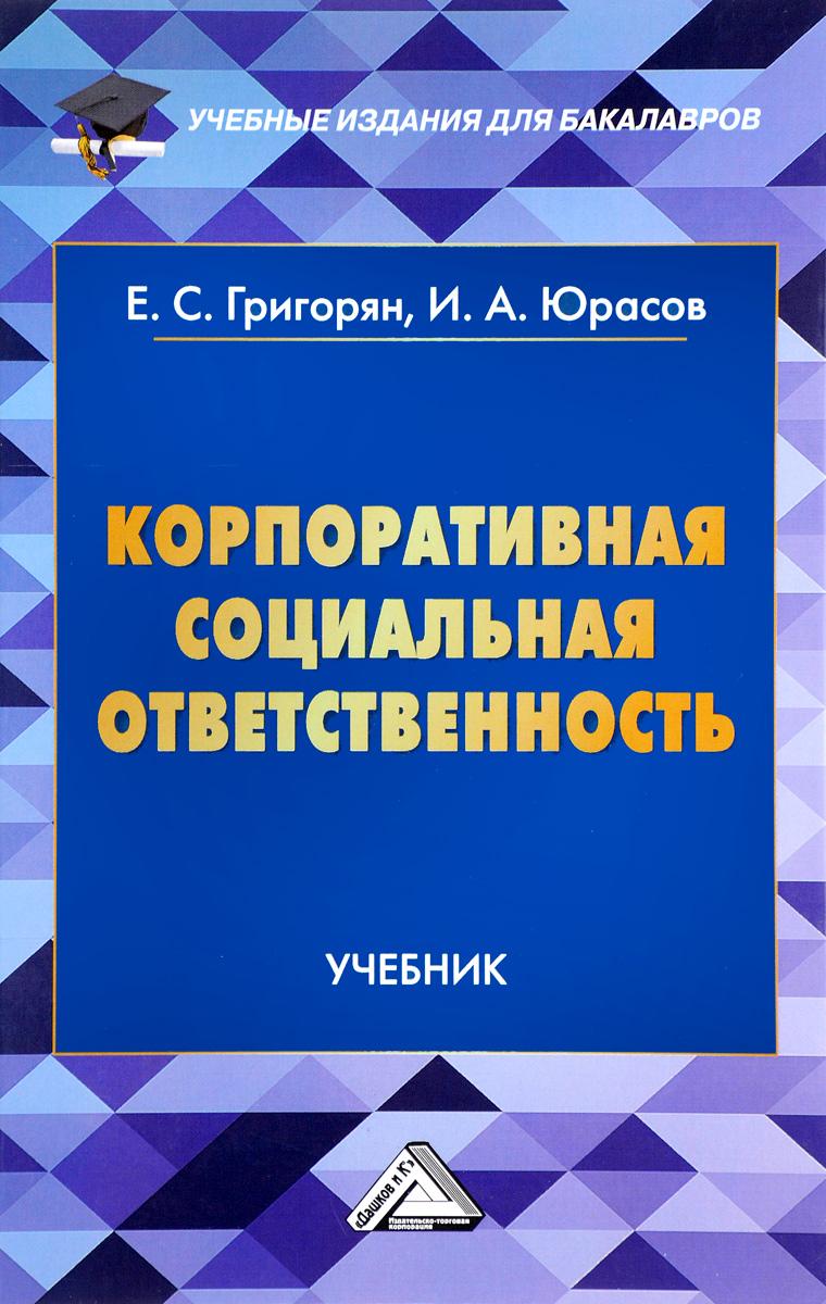 Е. С. Григорян, И. А. Юрасов. Корпоративная социальная ответственность. Учебник