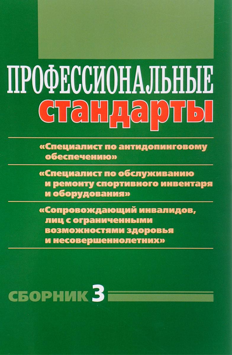 Профессиональные стандарты. Сборник 3. И. И. Григорьева, Д. Н. Черноног