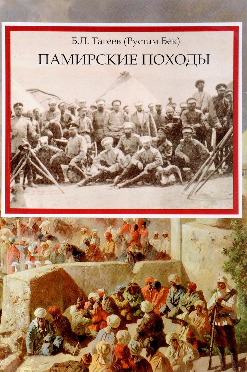 Б. Л. Тагеев (Рустам Бек) Памирские походы рустам назипов таргетированная реклама в социальных сетях полное руководство