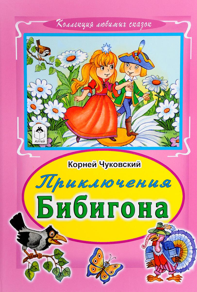 Корней Чуковский Приключение Бибигона корней чуковский приключение бибигона