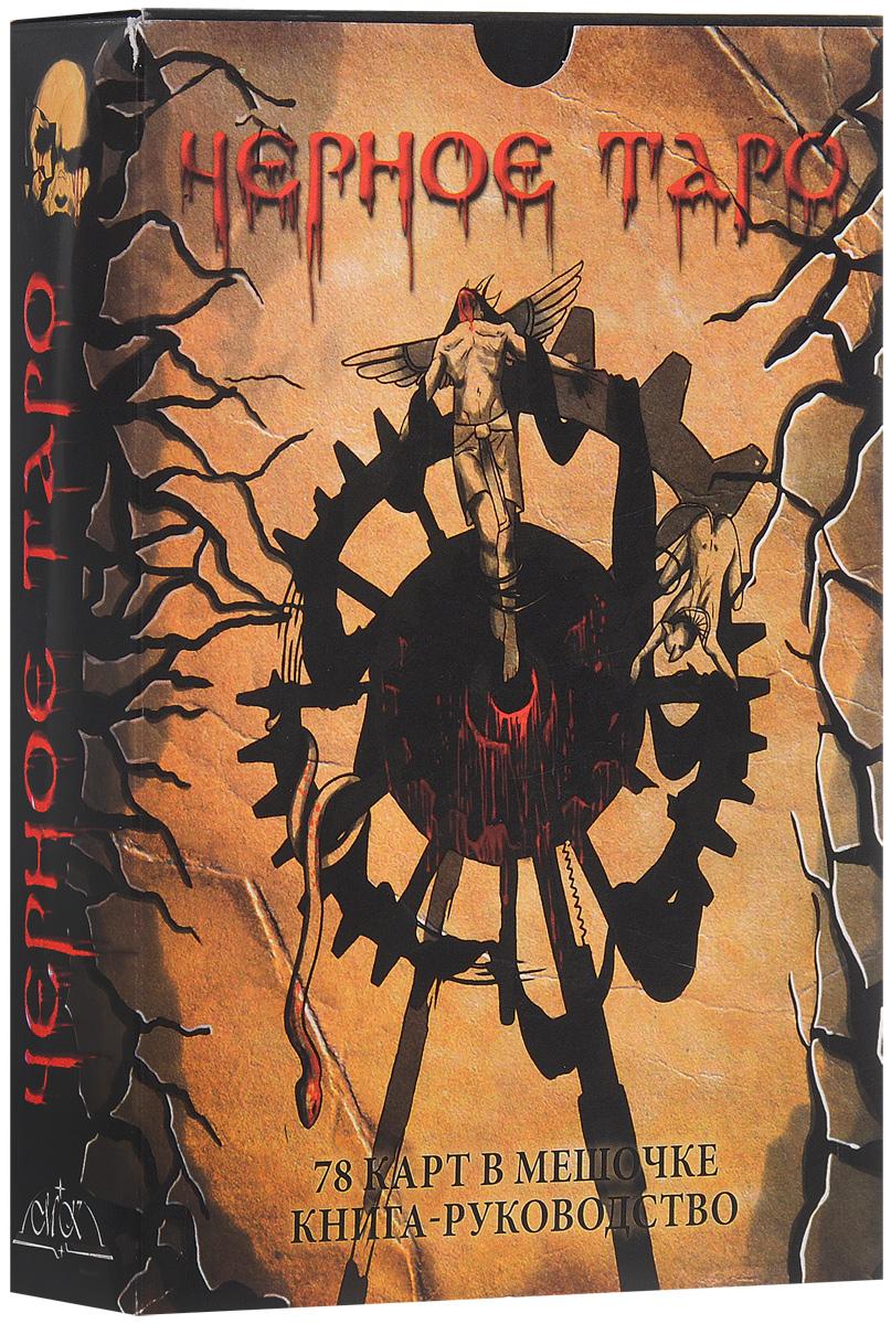 Фото - Е. Власова Черное Таро (набор из 78 карт + книга-руководство) крапленые или донкины карты книга колода карт