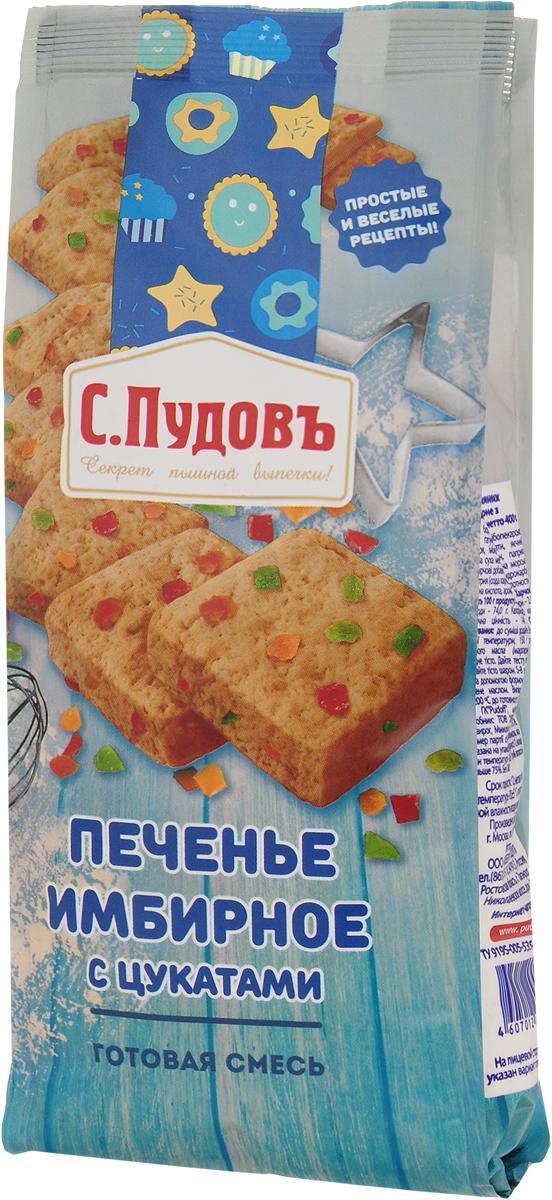 Пудовъ печенье имбирное с цукатами, 400 г4607012294449Мучная смесь Печенье имбирное с цукатами - это великолепное сочетание пользы, аромата и вкуса. Яркие и аппетитные – они непременно придутся по вкусу вашим родным и близким.Уважаемые клиенты! Обращаем ваше внимание на то, что упаковка может иметь несколько видов дизайна. Поставка осуществляется в зависимости от наличия на складе.