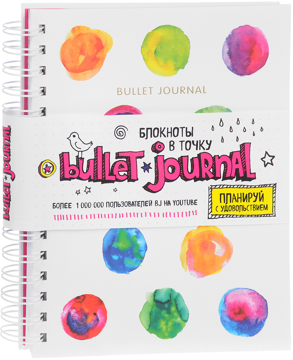 Bullet journal. Блокнот в точку блокнот в точку bullet journal акварель 162x210 мм 160 стр